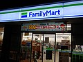 I loved Family Mart. You could sit down and eat right there in the store. They had yakatori for 200 yen each, (47795563872).jpg