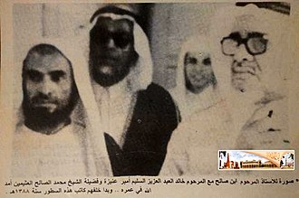 Muhammad ibn al Uthaymeen - From the right: Ibn Saleh with Khalid Al-Sulaim and Muhammad ibn al Uthaymeen (1968)