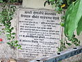 Information plaque on Madhavrao Peshwa.JPG
