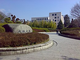 Ishibashi entrance.jpg