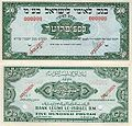 Israel 500 Pruta 1952 Obverse & Reverse.jpg