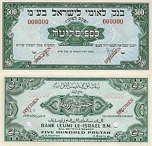 Israeli pound - Image: Israel 500 Pruta 1952 Obverse & Reverse