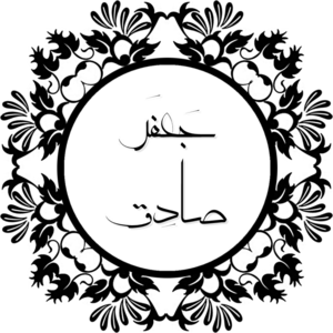 Ja'far al-Sadiq