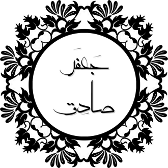 Ja'far al-Sadiq - Jaʿfar Ṣādiq̈ with Moalla calligraphy