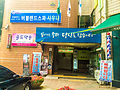 Jamsil 7(chil)-dong Comunity Service Center 20140620 163815.jpg