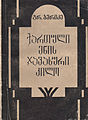 Javakhian Dialect of Georgian Language, Gr. Beridze, Tbilisi, 1988.jpg