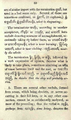 Judson Grammatical Notices 0059.png
