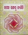 Kagaja Bhangaru Jyamiti.pdf