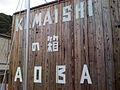 Kamaishi base camp for OpenStreetMap.jpg