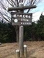 Kanhassyu Observation deck 121209-2.jpg