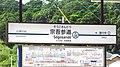 Keisei-railway-KS38-Sogosando-station-sign-20200727-074242.jpg