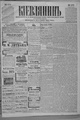Kievlyanin 1902 173.pdf