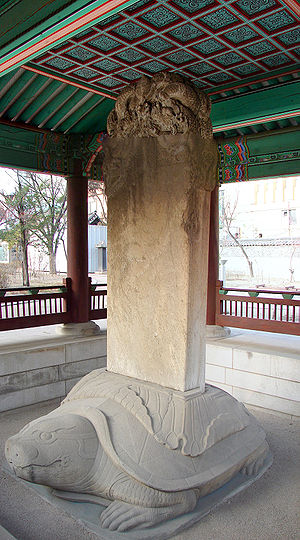 Tapgol Park - Monument of Wongaksa at Tapgol Park is a tortoise stele built in 1471 to commemorate the founding of Wongaksa (temple) in 1465. Tapgol Park is the site of the former Wongaksa.