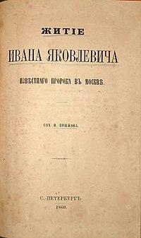 Житие Ивана Яковлевича