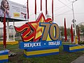 Kostanay 110000, Kazakhstan - panoramio (3).jpg