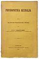Krafft-Ebing Psychopathia sexualis 1886.jpg