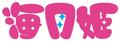 Kuragehime logo.png
