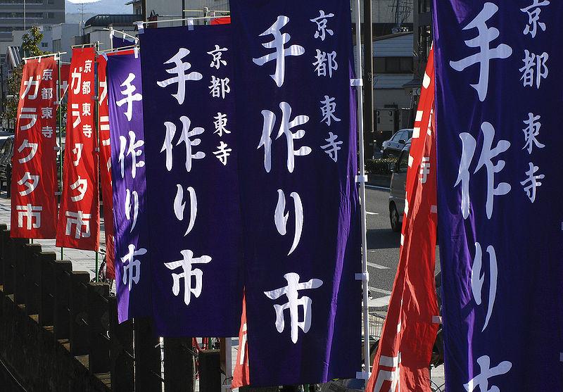 File:Kyoto Toji Nobori C0922.jpg