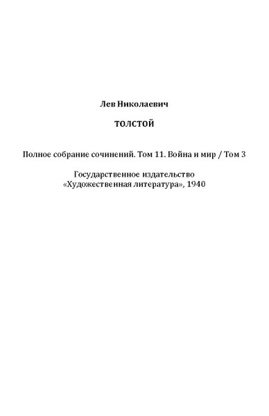 Файл:L. N. Tolstoy. All in 90 volumes. Volume 11.pdf