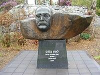 Leon Blum memorial in kibbutz kfar blum, Israel.jpg