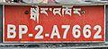 License plate Bhutan private. (BP Bhutan Private).jpg
