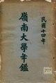 Lingnan University Yearbook 1925.pdf