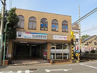 Moriyama-Jieitai-Mae Station Railway station in Nagoya, Japan