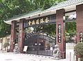 Main Gate of Tuen Mun Sin Hing Tung.JPG