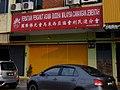 Malaysian Buddhist Association Jementah Branch.jpg
