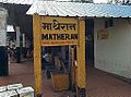 Matheran railway station.jpg