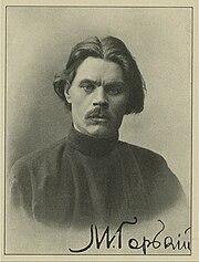 Αυτόγραφο πορτραίτο του Γκόρκυ