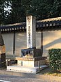 Memorial-in-front-of-Tōshōdai-ji-Nara.jpg