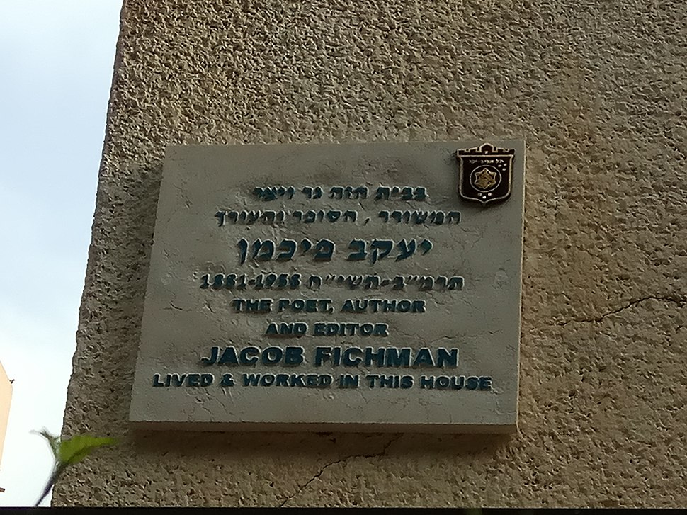 Memorial plaque to Jacob Fichman