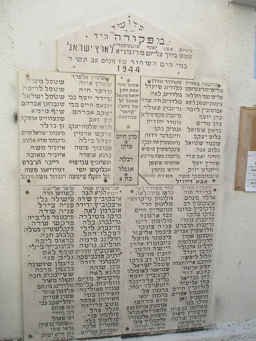 Memorial plaque to Mefkure victims in Tel Aviv