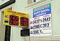 Money exchange in Gori.jpg