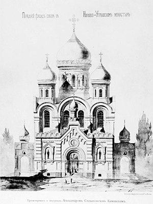 Alexander Kaminsky - Image: Moscow, Nikolo Ugreshsky Cathedral, A.S.Kaminsky, 1890