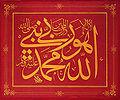 Mustafa Rakim, calligraphic panel.jpg