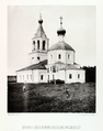 N.A.Naidenov (1891). Views of Moscow. 38. Leonovo.png