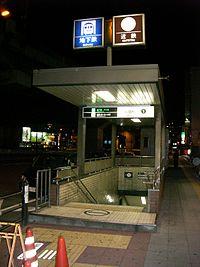 Nagata-Station.jpg