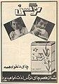 Narges Tea - Magazine ad - Zan-e Rooz, Issue 303 - 16 January 1971.jpg