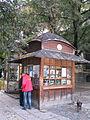 Newspaper stand at Muzejna Square in Lviv.JPG