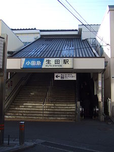 OER Ikuta station North.jpg