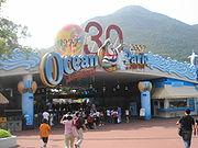 Oceanpark-entrance.JPG