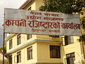 Office of company registrar Nepal.JPG