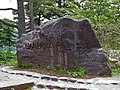 Ogimachi catle ruins Observatory , 荻町城跡展望台 - panoramio (1).jpg