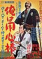 Ore wa yojinbo 1950.jpg