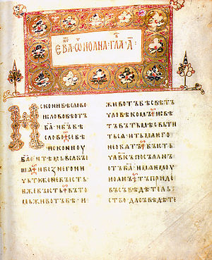Eternal life (Christianity) - Ostromir Gospel of John, 1056