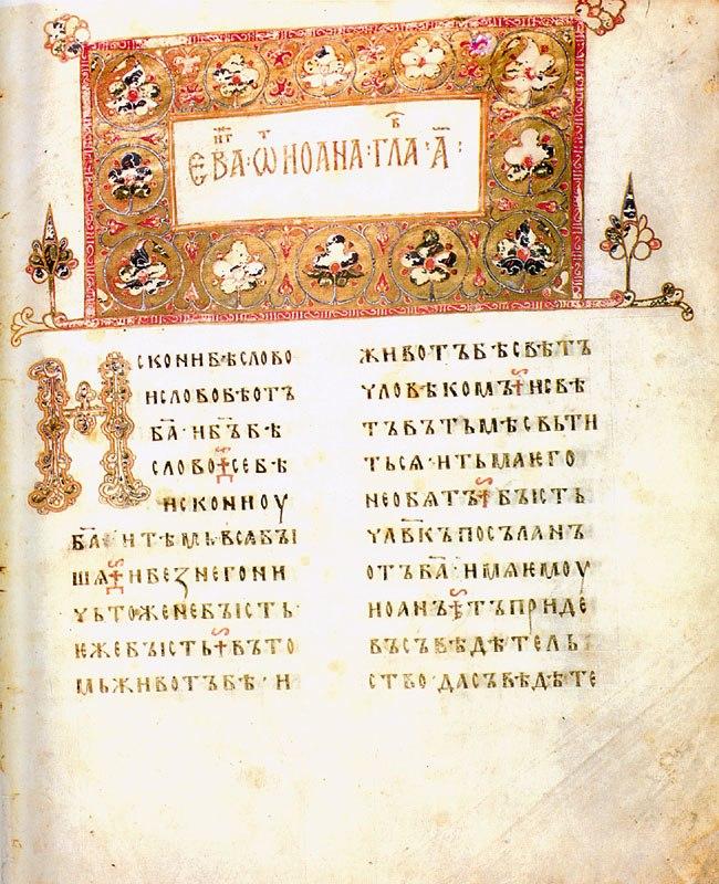 Ostromir Gospel 1