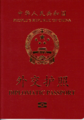 PRC passport (Diplomatic).png