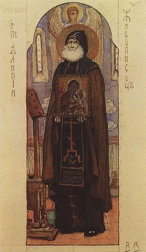 Alypius of the Caves - Iconographic sketch of Saint Alipy by Viktor Vasnetsov (Tretyakov Gallery, Moscow).